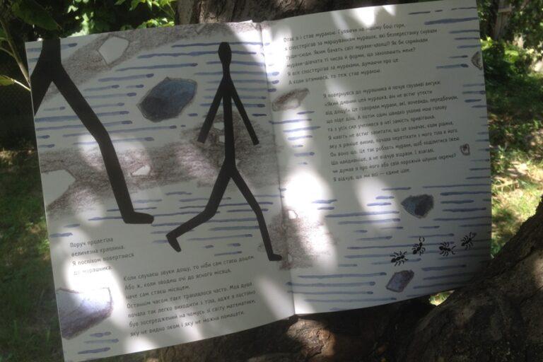 """Книга з математики """"Математик, який перетворився на мурашку"""""""